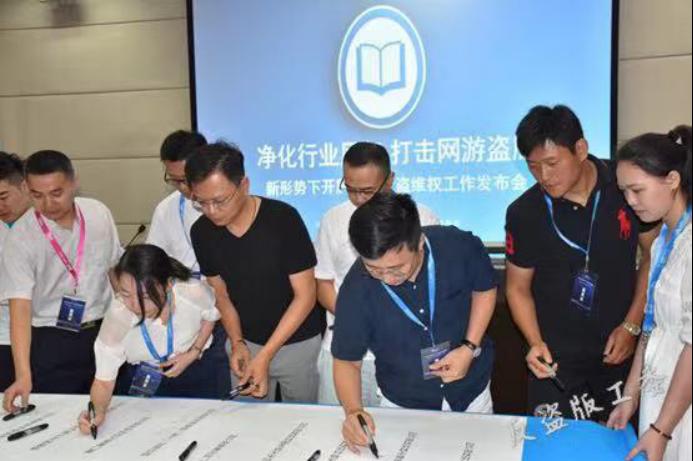 中小游戏企业代表参加倡议书签字仪式