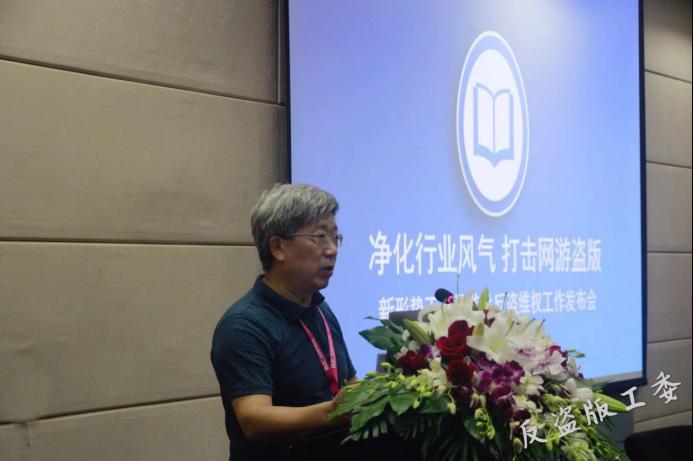 中国音像与数字出版协会朱禾副秘书长致辞